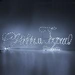 Серпантин Фигура LED С Новым Годом 1,6м х 60 см белая