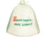 """Шляпа банная универсальная с надписью """"Баня парит- силу дарит"""""""