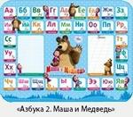 Комплект *Умничка* детский складной, КПУ1,  *Маша и Медведь* (Азбука-2)