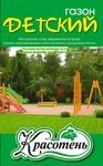 Семена газона Детский 5кг